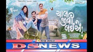 Chal Jivi Laiye  New Gujarati Movie,  'ચાલ જીવી લઇયે'  ગુજરાતી ફિલ્મ  સમગ્ર ગુજરાતમાં રિલીઝ