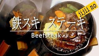 鉄スキ 大好き ステーキ料理 LODGE 暖か料理
