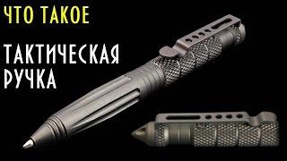 getlinkyoutube.com-что такое тактическая ручка?