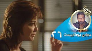 getlinkyoutube.com-Episode 26 - Hawary Bokharest Series   الحلقة السادسة والعشرون - مسلسل حواري بوخاريست