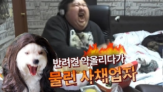 getlinkyoutube.com-[아프리카TV 사채업자] 엽떡 먹방 (개한테 물림ㅋㅋㅋ)