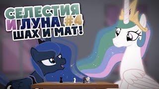 getlinkyoutube.com-Селестия и Луна #4 - Шах и Мат