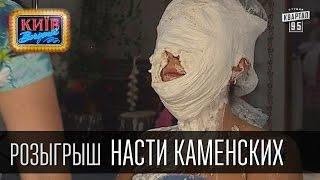 getlinkyoutube.com-Розыгрыш Насти Каменских - украинской певицы, участницы дуэта «Потап и Настя» | Вечерний Киев