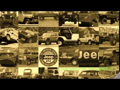 Скрутка пробега на Jeep