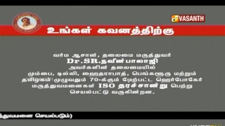 Herbocare Hospital Program At Vasanth Tv