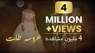 getlinkyoutube.com-عروسة طلت 2015 للفنان مثنى جلجولي من انتاج dj belal kabiya 0526537218
