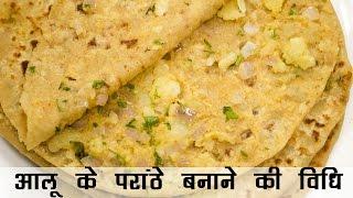 आलू के पराठे बनाने की विधि | आलू पराठा रेसिपी इन हिंदी | Aloo Paratha Recipe Hindi