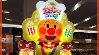 getlinkyoutube.com-アンパンマン ポップコーンこうじょう3 Anpanman Popcorn Machine3  麵包超人爆米花機3