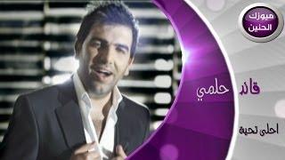 قائد حلمي - احلى تحية (فيديو كليب) | 2014