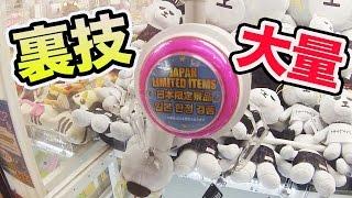 裏技使ってUFOキャッチャー1000円で景品大量ゲット!【タグ引っ掛け】【下降制限なし】