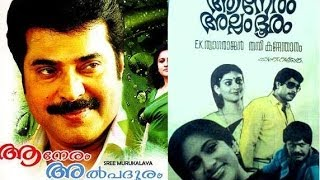 getlinkyoutube.com-Aa Neram Alpa Dooram 1985 Full Malayalam Movie | Mammootty | Disco Shanti | Malayalam Film Online