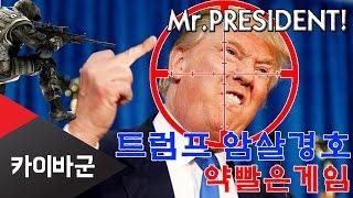getlinkyoutube.com-[카이바군] 도널드 트럼프 암살경호하는 약빨은게임 - 대통령암살편 (Mr.President!)