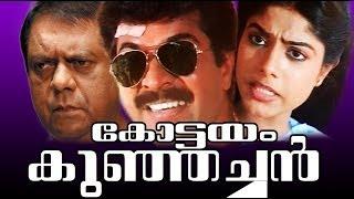 getlinkyoutube.com-Malayalam Full Movie | Kottayam Kunjachan Comedy Action Movie | Ft. Mammootty, Ranjini, Sukumaran