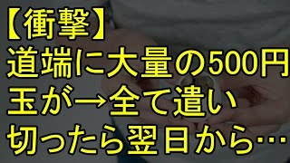 getlinkyoutube.com-【衝撃】道端に大量の500円玉が落ちていた→全て遣い切ったら、翌日から…