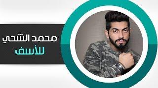 محمد الشحي - للأسف (النسخة الأصلية) | 2014