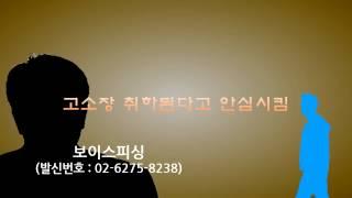 getlinkyoutube.com-보이스피싱 사례 - 음성공개 (경찰청사칭 보이스피싱)