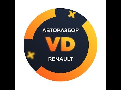 Вместимость багажника Renault Megane 2