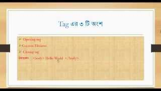 getlinkyoutube.com-HSC ICT Tutorial  Lecture 02  HTML এর Tag, Syntax ও Attribute পরিচিতি