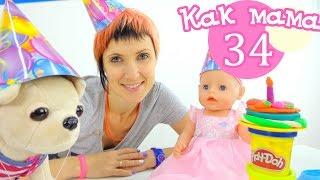 getlinkyoutube.com-Как МАМА. Серия 34. Плей До торт на День Рождения куклы Эмили. Видео с игрушками для девочек.