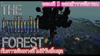 getlinkyoutube.com-[KTCตะลุย]Minecraft Mod Review 1.7.10 Twilight Forest#5 จบ