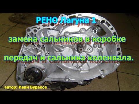 РЕНО Лагуна 1, замена сальников в коробке передач и сальника коленвала
