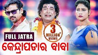 World Premier New Full Jatra - Mun Kendrapada Ra Baba (ମୁଁ କେନ୍ଦ୍ରାପଡା ର ବାବା) | Konark Gananatya