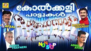 getlinkyoutube.com-Kolkkali Pattukal | Non Stop Malayalam Songs | Latest Mappilapttukal | Mappila Songs