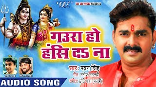 आ गया #Pawan Singh का सबसे HIT काँवर गीत 2018 - गउरा हो हँसि दS ना - Bhojpuri Hit Kanwar Song width=