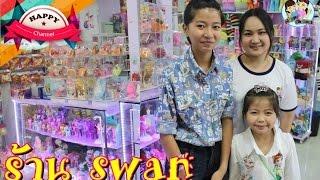 getlinkyoutube.com-เที่ยวร้าน SWAN ได้ของมารีวิวอีกแล้ว พี่ฟิล์ม น้องฟิวส์ Happy Channel