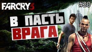 getlinkyoutube.com-Брейн проходит Far Cry 3 - [ЗАДАНИЕ ДЛЯ ХОЙТА] #20