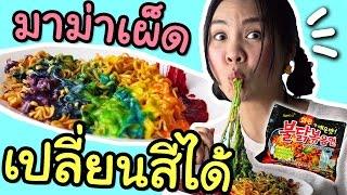 getlinkyoutube.com-[ มหัศจรรย์!!!  ] มาม่าเผ็ด เปลี่ยนสีได้ (DIY Rainbow Spicy Ramen)
