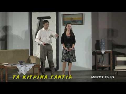 TA ΚΙΤΡΙΝΑ ΓΑΝΤΙΑ - ΑΠΟΦΟΙΤΟΙ 2008 - ΜΕΡΟΣ 8/10