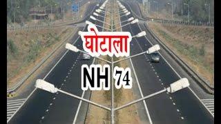NH 74 घोटाले में राज्य सरकार ने की सीबीआई जाँच की सिफारिश, फाइलें हुई गायब