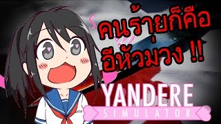 getlinkyoutube.com-Yandere Simulator #11 อัพเดตใหม่!! ป้ายสีความผิดด้วยมีดและลายนิ้วมือ คนร้ายก็คืออีหัวม่วง !! (1 Dec)