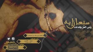 getlinkyoutube.com-إيه سبعان راس العز وشداده | كلمات: محمد ين سعد بن بصيص | اداء: صوت الجبور ( جبر الجبور)