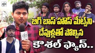 Kaushal Fan Reaction Over Kaushal And Housemates Fight   Bigg Boss Telugu 2   Nani   Alo TV