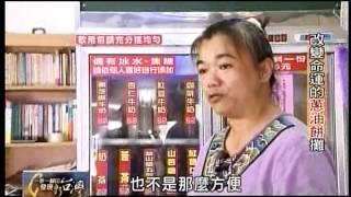 getlinkyoutube.com-20120610 TVBS 一步一腳印 發現新台灣 - 改變命運的蔥油餅攤