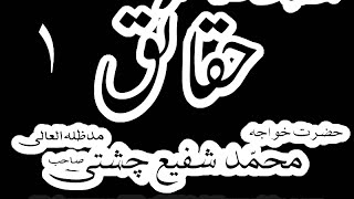 Islah e Muashrah 2 . Muhammad Shafi Chishti  حضرت خواجہ محمد شفیع چشتی صاحب . اصلاح معاشرہ