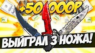 getlinkyoutube.com-ВЫПАЛО 3 НОЖА - ОТДАЛ ПОДПИСЧИКАМ! (СОРВАЛ ДЖЕКПОТ)