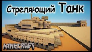 getlinkyoutube.com-Танк в майнкрафт- Как сделать? - Minecraft