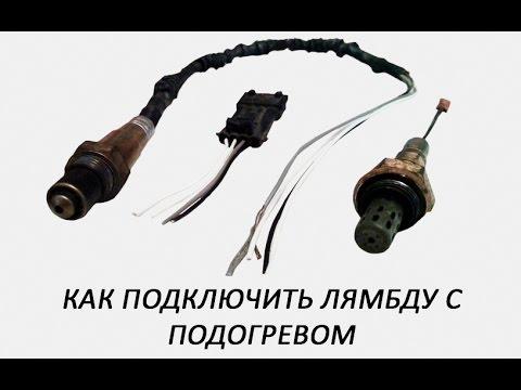 Как подключить лямбда зонд с подогревом