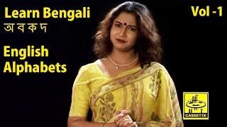 getlinkyoutube.com-Learn Bengali ,English Alphabets | Bengali Children Rhymes | Kids Learning | Vol1 | H.T.Cassette