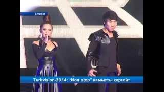 "getlinkyoutube.com-""Turkvision-2014"": Non stop намысты коргойт"