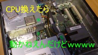 getlinkyoutube.com-CPUを交換したら起動しない!!!ヤフオクで買ったcorei5 750がやってきた!!