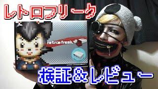 getlinkyoutube.com-至高のレトロゲーム互換機!レトロフリークを検証&レビュー!