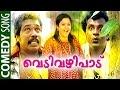 വെടി വഴിപാട്   Malayalam Comedy Songs 2015   Pashanam Shaji Parody Songs