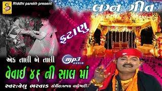 Gujarati Lagan Geet   Song   Fatana   Velubhai Bharwad