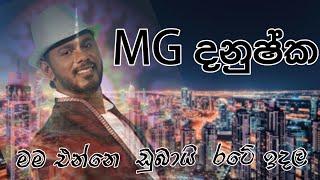 getlinkyoutube.com-M G Dhanushka- Mama Enne Dubai  Rate Idala