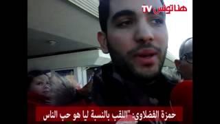 """حمزة الفضلاوي: """"اللقب بالنسبة ليا حبّ الناس"""""""