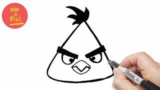 كيف ترسم الطائر الأصفر- من سلسلة الطيور الغاضبة - angry birds